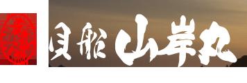 宮城の牡蠣(カキ)・ホヤ・ホタテの通信販売(通販)は、貝船 山岸丸|新鮮なのは勿論のこと、味・安心・安全も人気の理由