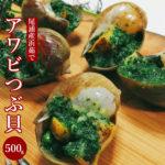 新商品:アワビつぶ貝